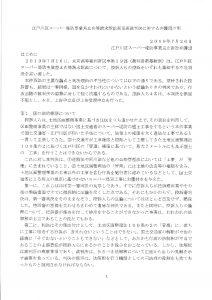 控訴審判決に対する弁護団声明のサムネイル