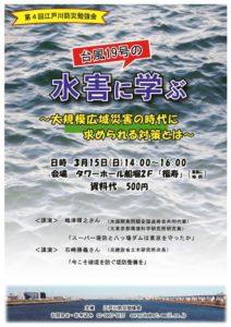 第4回江戸川防災勉強会のサムネイル